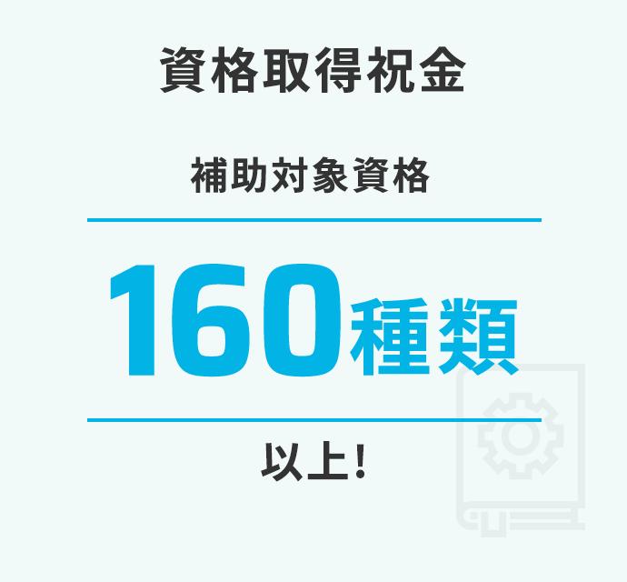 資格取得祝金 補助対象資格100種類以上